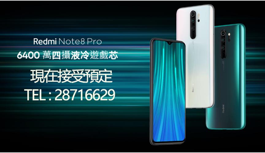 小米note8 pro