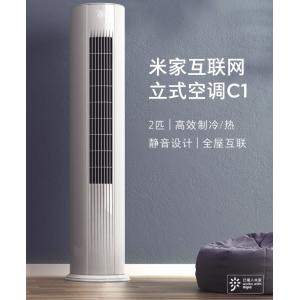 米家互聯網立式空調C1 2匹 三級能效