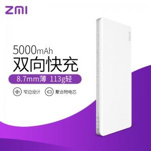 MI ZMI 5000mAh 雙向快充移動電源