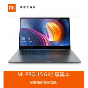 """小米筆記本Pro 15.6"""" 2019款"""