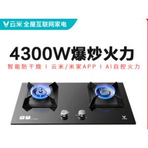雲米AI燃氣灶Power 4.3 (液化氣)防乾燒版