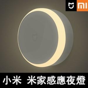 米家感應夜燈 (CN)